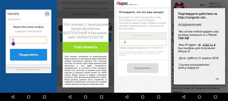 Сотни приложений с обманными подписками выявлены в Google Play