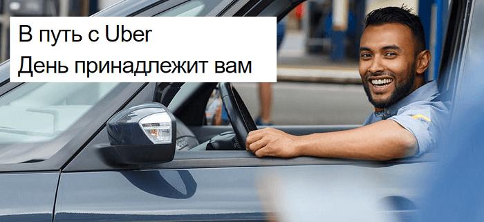 Важно знать про приложение Убер Такси на Андроид