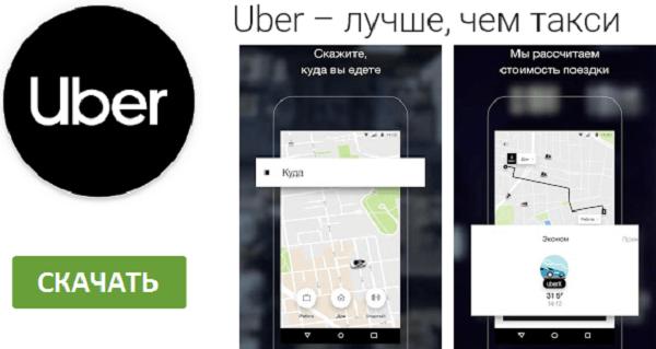 Скачать приложение Убер такси