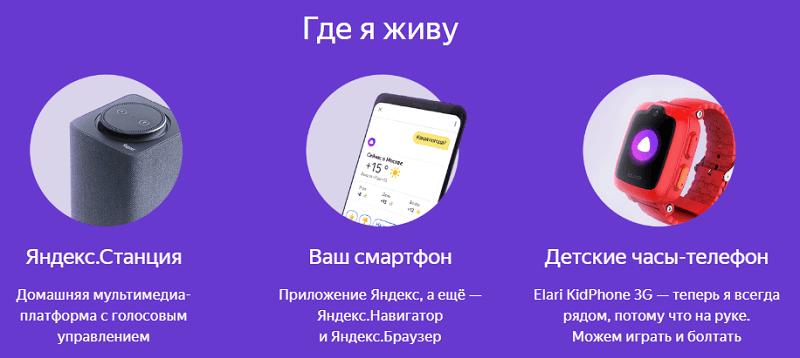 Скачать приложение Яндекс Алису голосовой помощник
