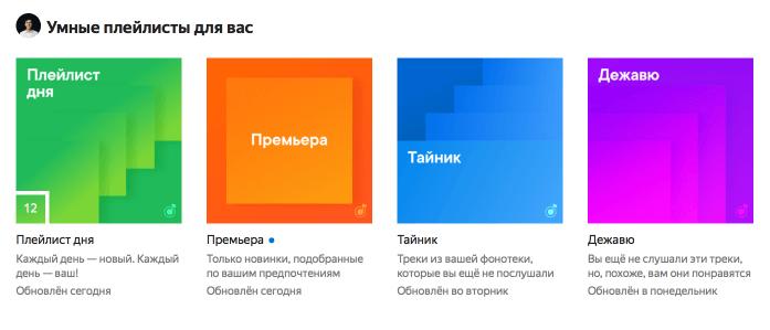 В Яндекс.Музыке помогут с выбором песен