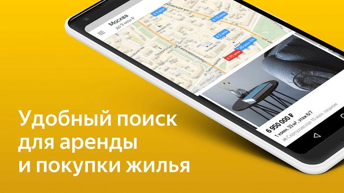 Скачать Яндекс Недвижимость для Андроид