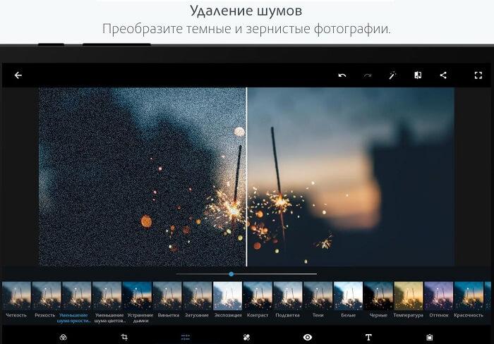 Скачать Фотошоп на Андроид
