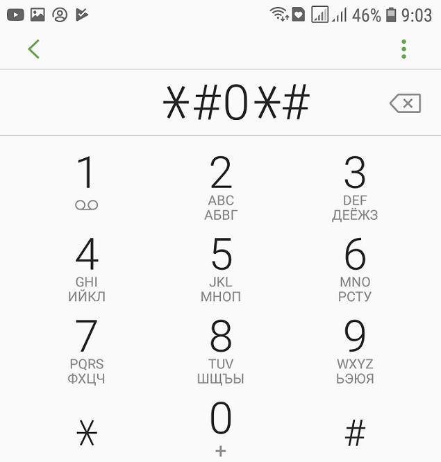 Как откалибровать компас на Андроид устройствах