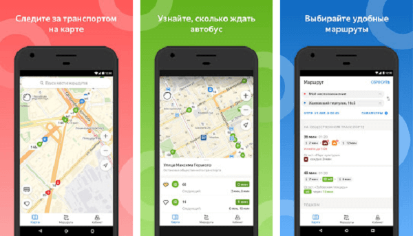 Одно из нужных приложений - Яндекс Транспорт на Андроид