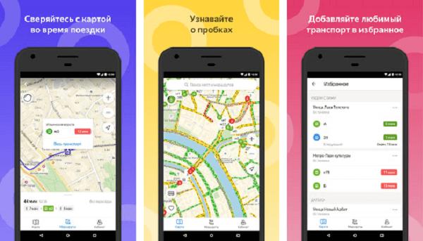 Одно из нужных приложений — Яндекс Транспорт на Андроид