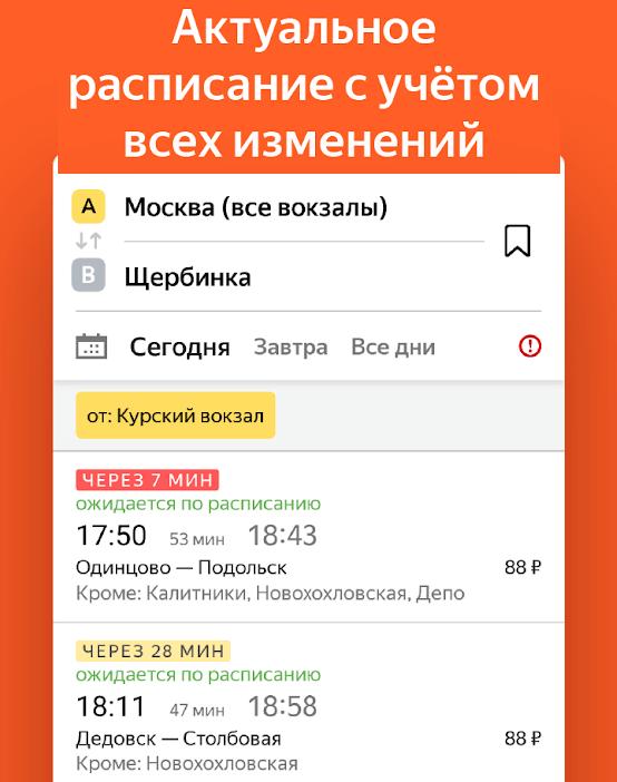 Скачать Яндекс Электрички для Андроид бесплатно