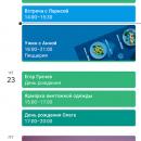 Запланированные мероприятия