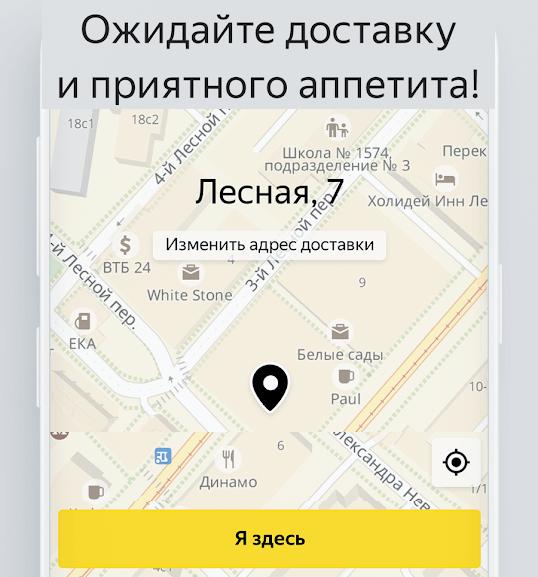 Скачать Яндекс Еда