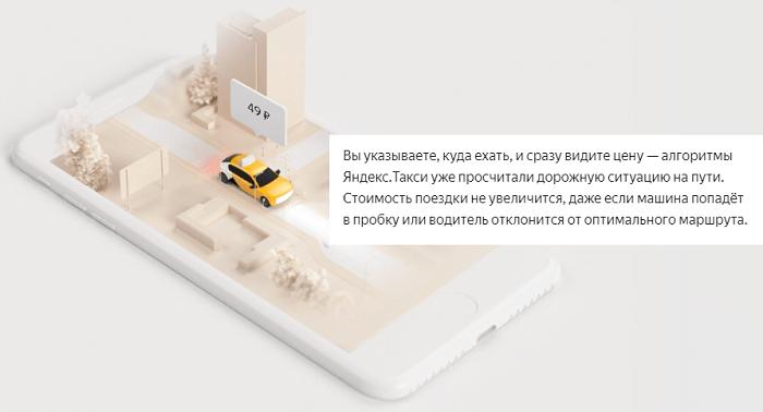 Скачать Яндекс такси