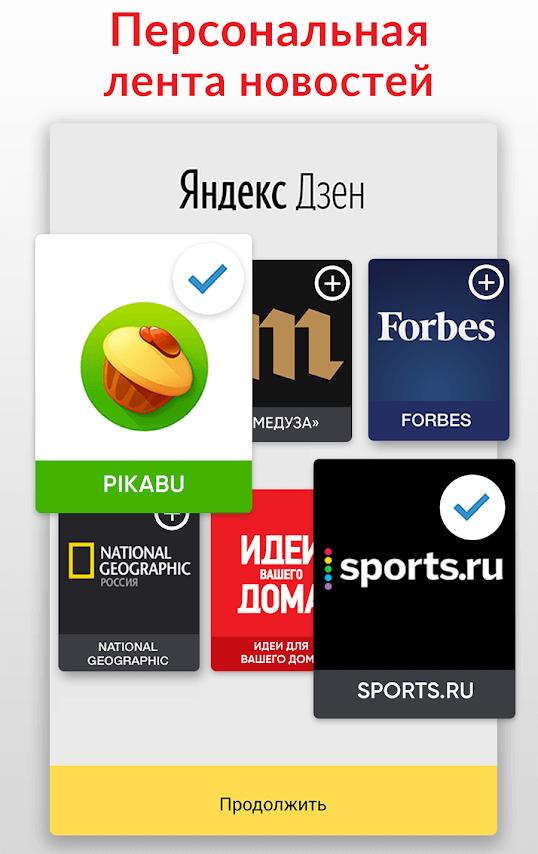 Установить Яндекс Дзен