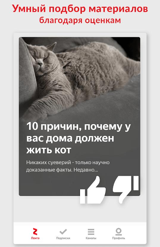 Скачать Яндекс дзен