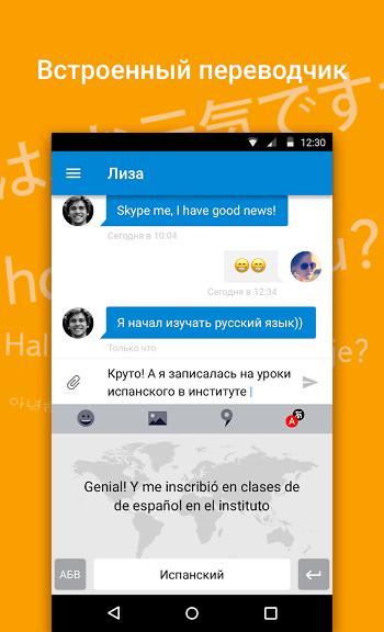 Скачать Яндекс клавиатуру для Андроид бесплатно