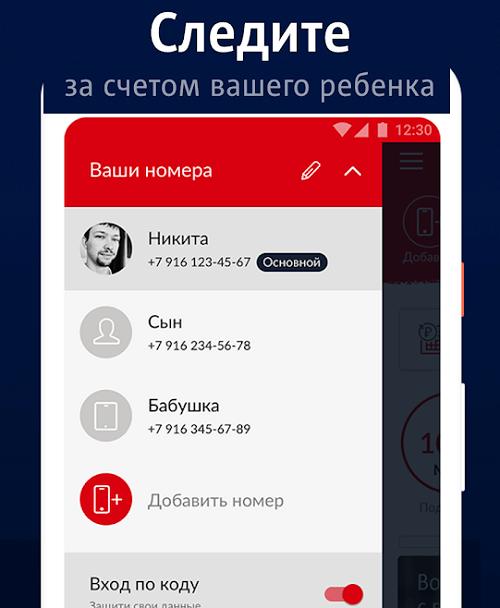 Скачать бесплатно Мой МТС на Андроид
