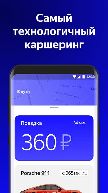Скачать Яндекс Драйв