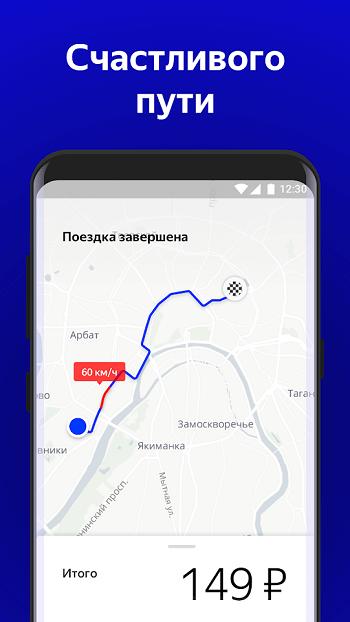 Скачать приложение Яндекс драйв