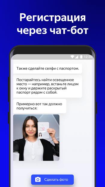 Скачать Яндекс Драйв каршеринг