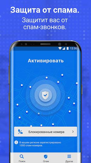 Скачать Гет контакт на Андроид бесплатно