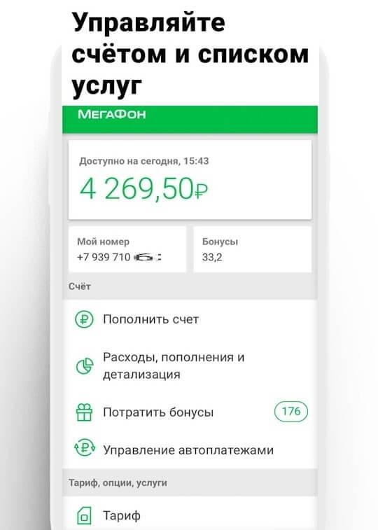 Скачать приложение Мегафон
