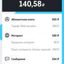 Скачать Мой Теле2 приложение на Андроид