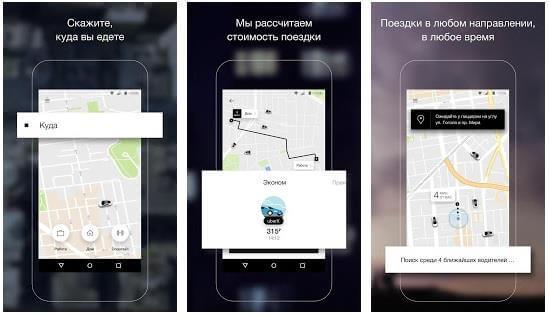 Приложение uber скачать на андроид бесплатно программа статистической отчетности 2015 скачать