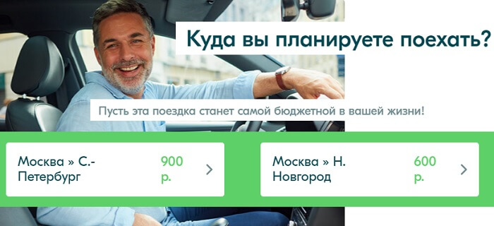 Приложение Бла Бла Кар на телефон Андроид