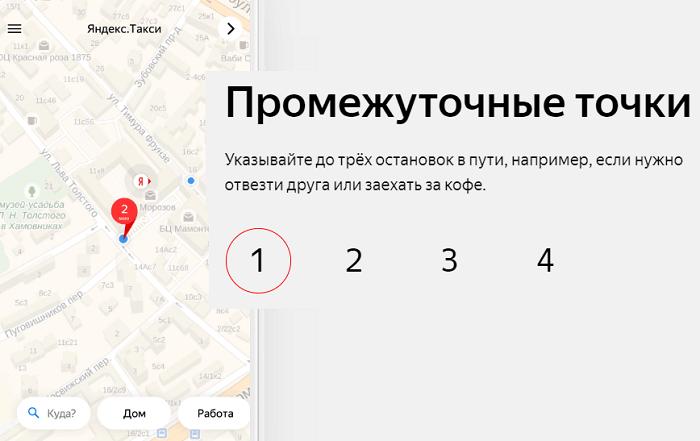Скачать приложение Яндекс такси бесплатно