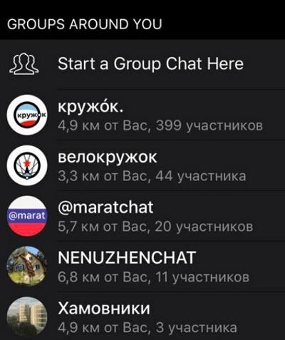 Когда появятся геочаты в Telegram