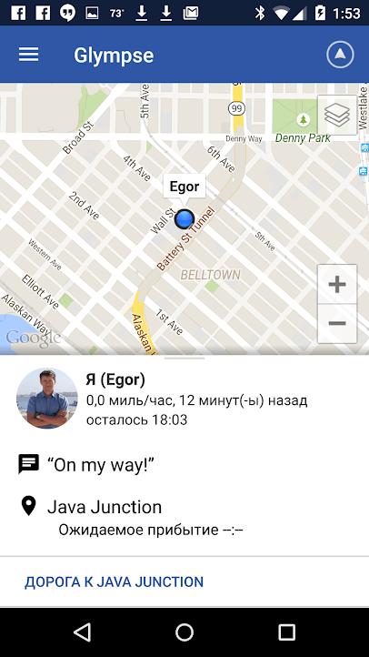 Скачать Glympse для Андроид