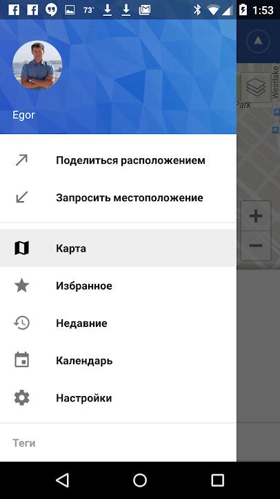Приложение Glympse для Андроид