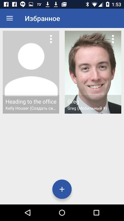 Скачать приложение Glympse для Андроид
