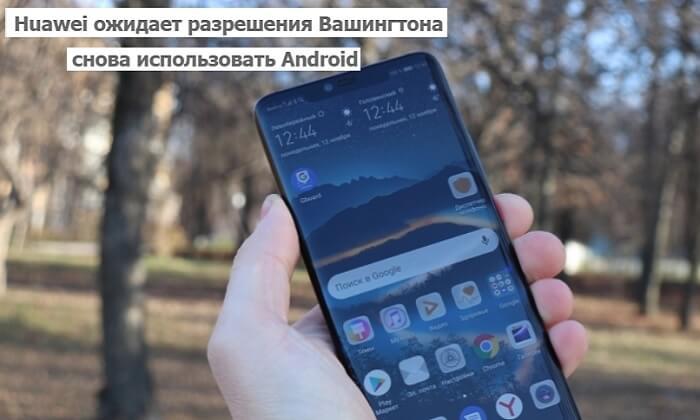 Huawei ожидает решения по возобновлению использования Android OS