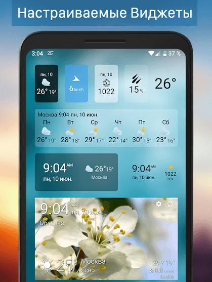 Скачать приложение Погоду на Андроид