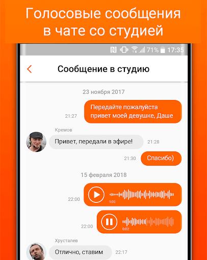 Скачать приложение Радио Рекорд