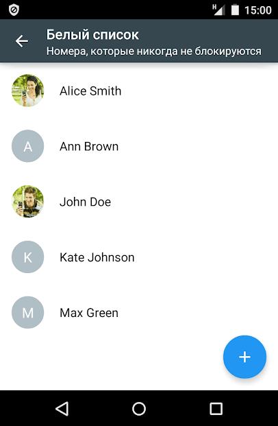 скачать чёрный список на андроид