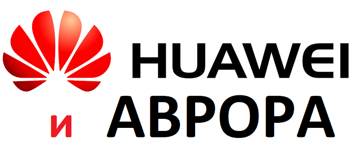 Зимой 2019 на смартфонах Huawei появится Аврора