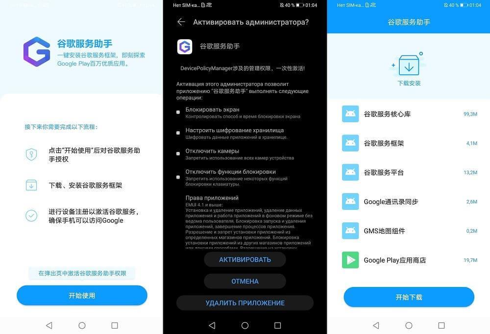 Как установить Плей Маркет на Huawei Mate 30 Pro