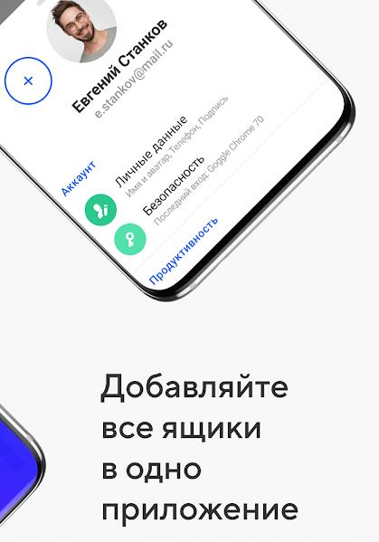 скачать почта mail ru
