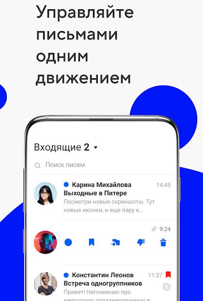 Скачать Приложение Почта Майл РУ 2020 бесплатно на Андроид ...