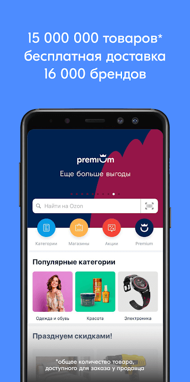 Скачать приложение ОЗОН на Андроид бесплатно