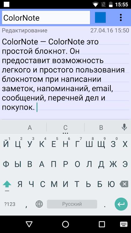 Скачать приложение Заметки