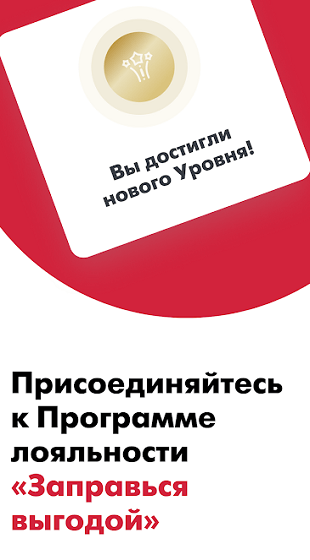 Скачать приложение АЗС ЛУКОЙЛ
