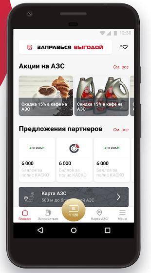 Скачать мобильное приложение АЗС ЛУКОЙЛ