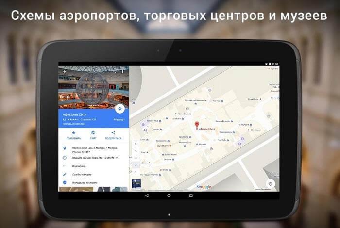 Google Maps скачать на Андроид