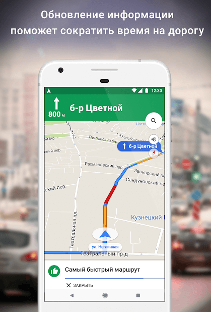Google Maps скачать на Андроид бесплатно