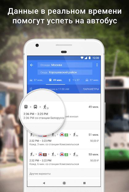 Скачать Гугл Карты на Андроид бесплатно