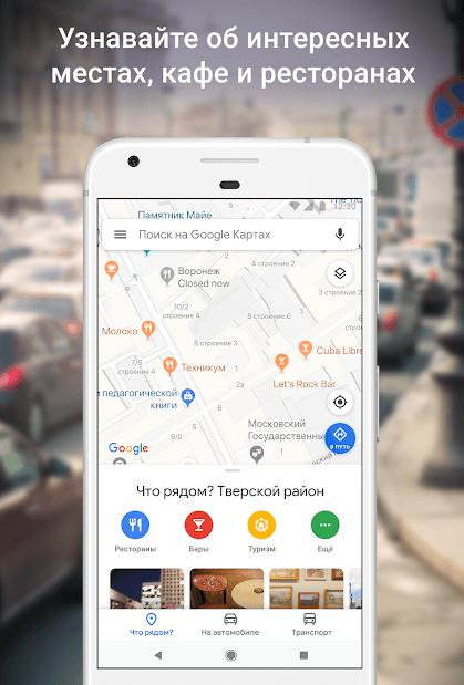 Скачать Гугл Карты на Андроид
