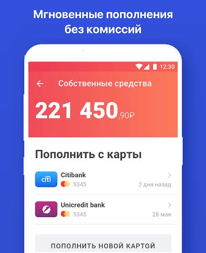 Скачать приложение Халва Совкомбанк бесплатно