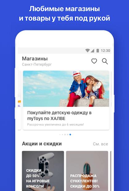 Скачать приложение Халва Совкомбанк бесплатно на телефон