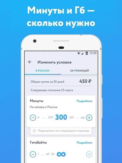 Скачать приложение Yota на Андроид